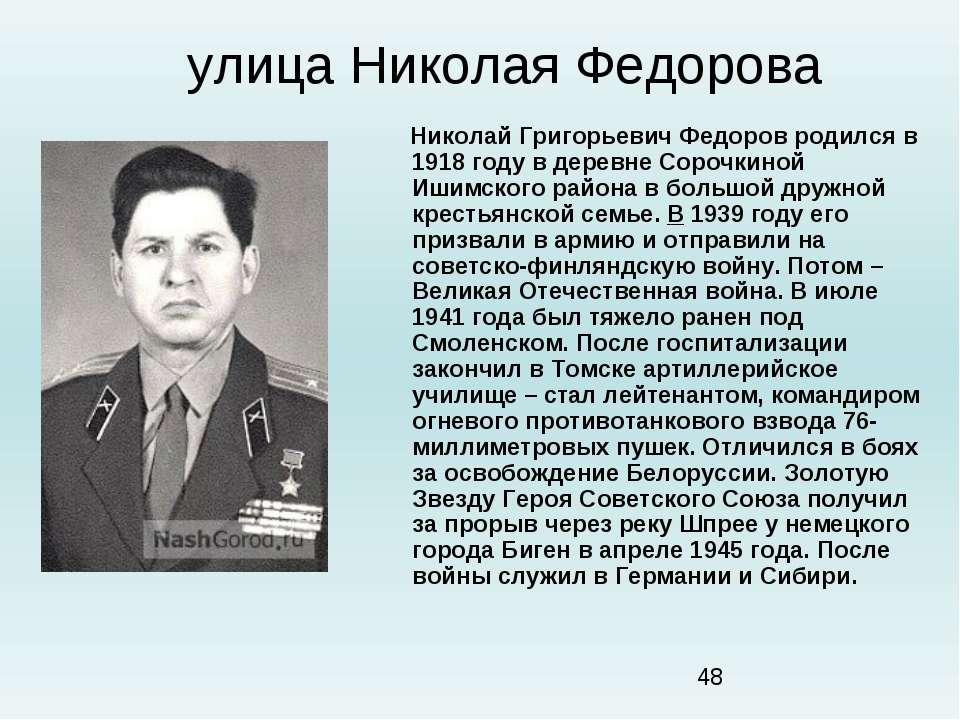 улица Николая Федорова Николай Григорьевич Федоров родился в 1918 году в дере...