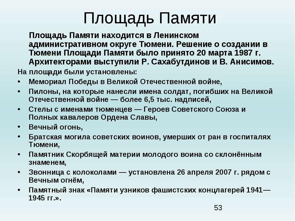 Площадь Памяти Площадь Памяти находится в Ленинском административном округе Т...