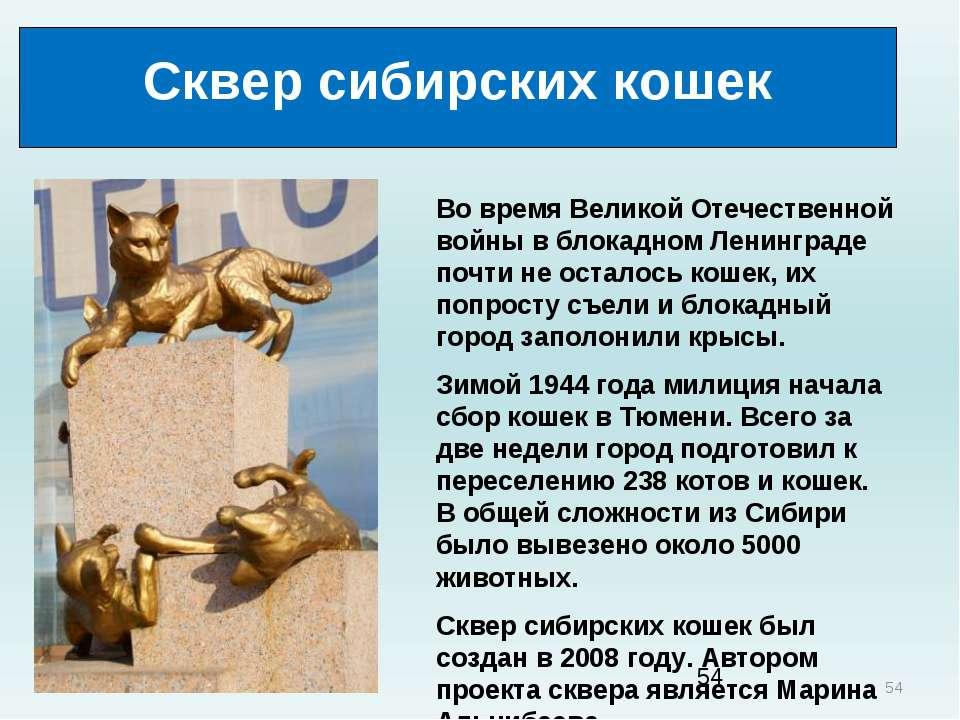 * Сквер сибирских кошек Во время Великой Отечественной войны в блокадном Лени...