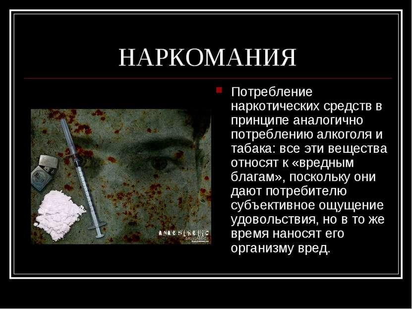 НАРКОМАНИЯ Потребление наркотических средств в принципе аналогично потреблени...