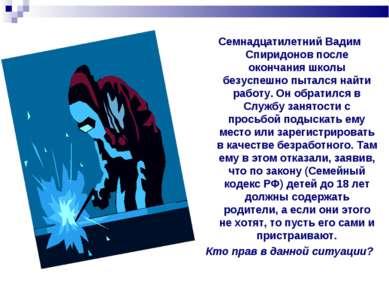 Семнадцатилетний Вадим Спиридонов после окончания школы безуспешно пытался на...