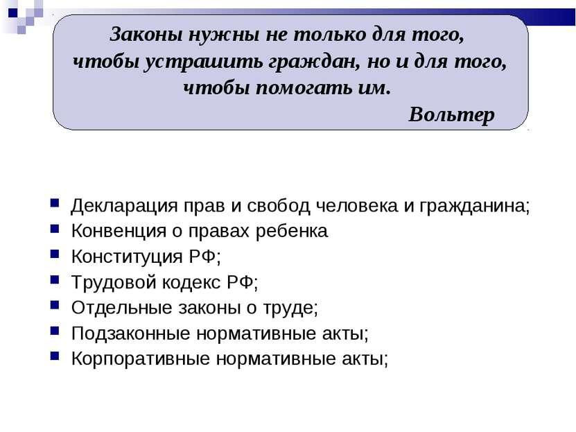 Декларация прав и свобод человека и гражданина; Конвенция о правах ребенка Ко...