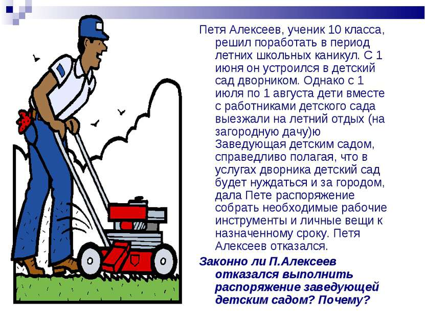 Петя Алексеев, ученик 10 класса, решил поработать в период летних школьных ка...