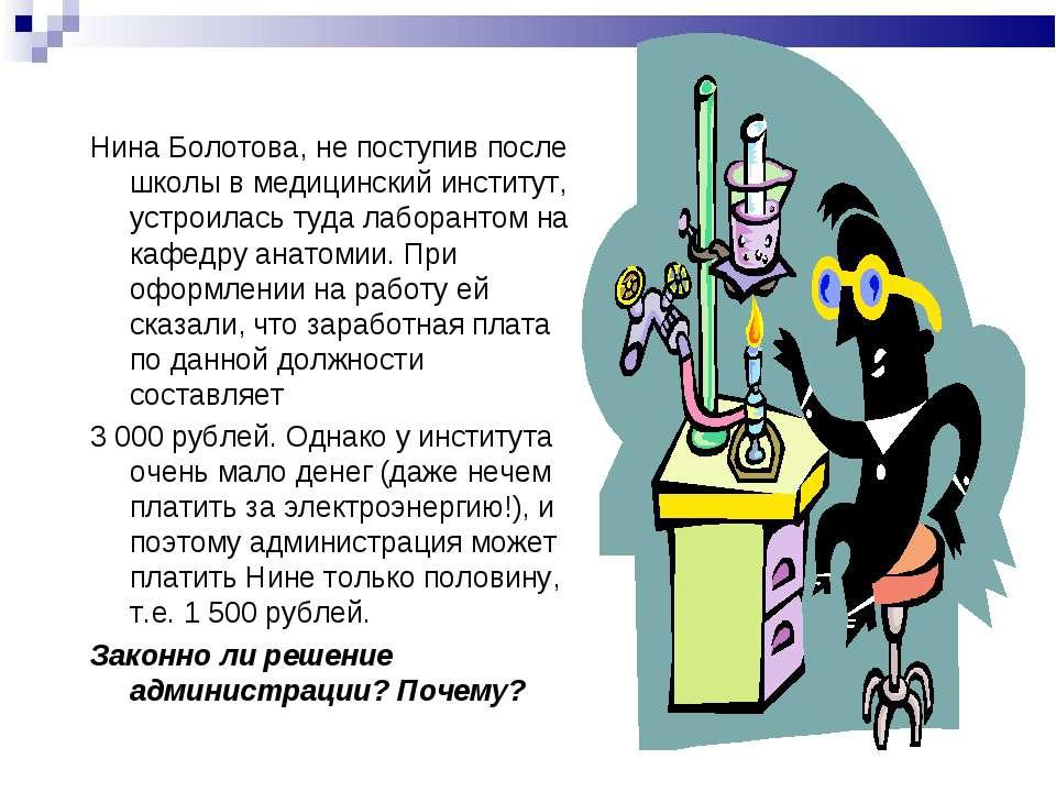 Нина Болотова, не поступив после школы в медицинский институт, устроилась туд...