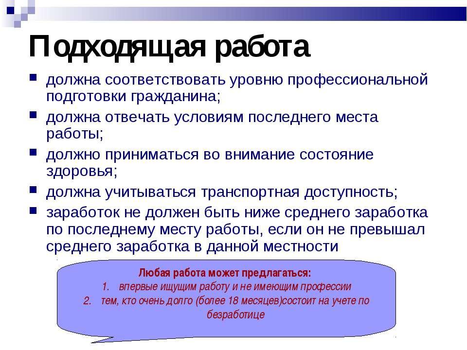 Подходящая работа должна соответствовать уровню профессиональной подготовки г...