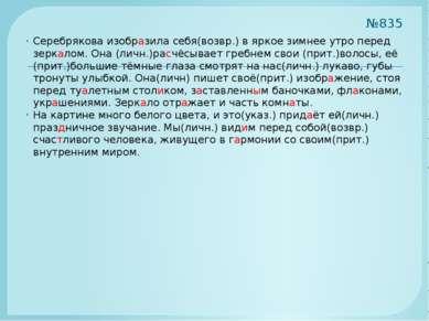 №835 Серебрякова изобразила себя(возвр.) в яркое зимнее утро перед зеркалом. ...