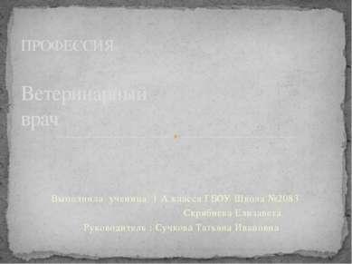 Выполнила ученица 1 А класса ГБОУ Школа №2083 Скрябнева Елизавета Руководител...