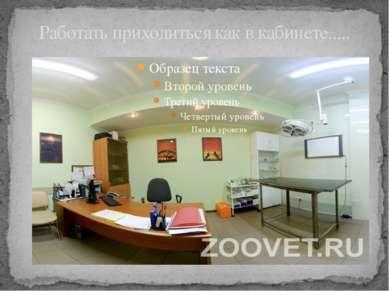 Работать приходиться как в кабинете.....