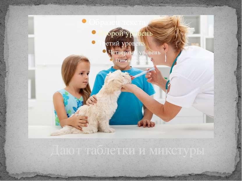 Дают таблетки и микстуры