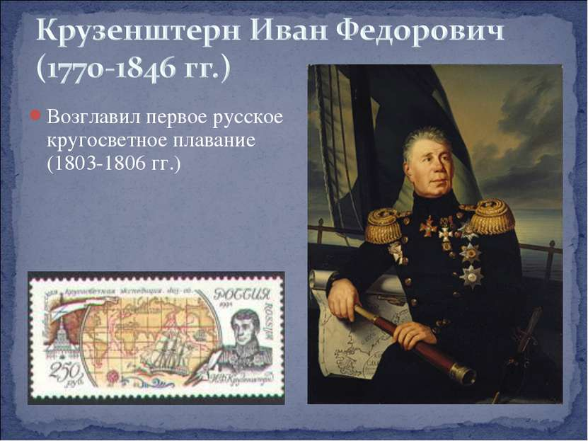 Возглавил первое русское кругосветное плавание (1803-1806 гг.)