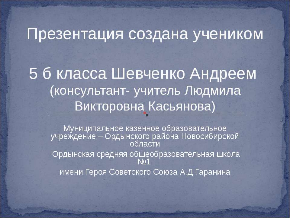 Презентация создана учеником 5 б класса Шевченко Андреем (консультант- учител...