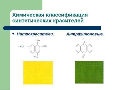 Химическая классификация синтетических красителей Нитрокрасители. Антрахиноно...