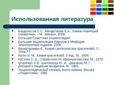 Использованная литература Бердоносов С.С., Менделеева Е.А.. Химия.Новейший сп...