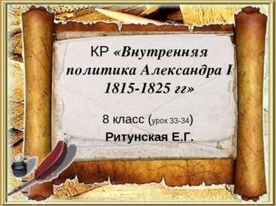 КР «Внутренняя политика Александра I 1815-1825 гг» 8 класс (урок 33-34) Ритун...