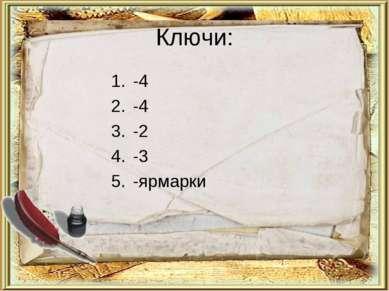 Ключи: -4 -4 -2 -3 -ярмарки
