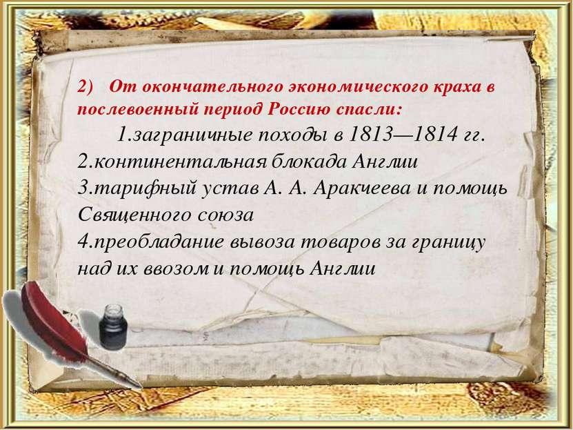 2) От окончательного экономического краха в послевоенный период Россию спасли...