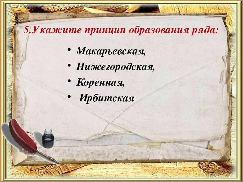 5.Укажите принцип образования ряда: Макарьевская, Нижегородская, Коренная, Ир...