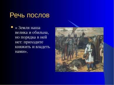 Речь послов « Земля наша велика и обильна, но порядка в ней нет: приходите кн...