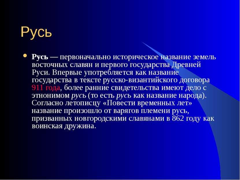 Русь Русь — первоначально историческое название земель восточных славян и пер...