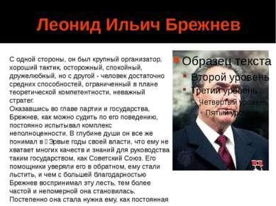 Леонид Ильич Брежнев С одной стороны, он был крупный организатор, хороший так...