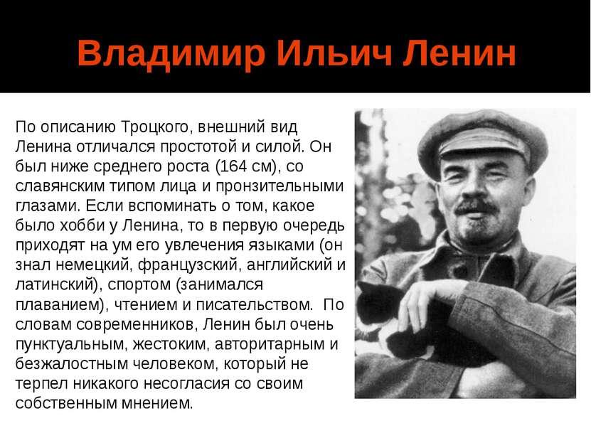 Владимир Ильич Ленин По описанию Троцкого, внешний вид Ленина отличался прост...