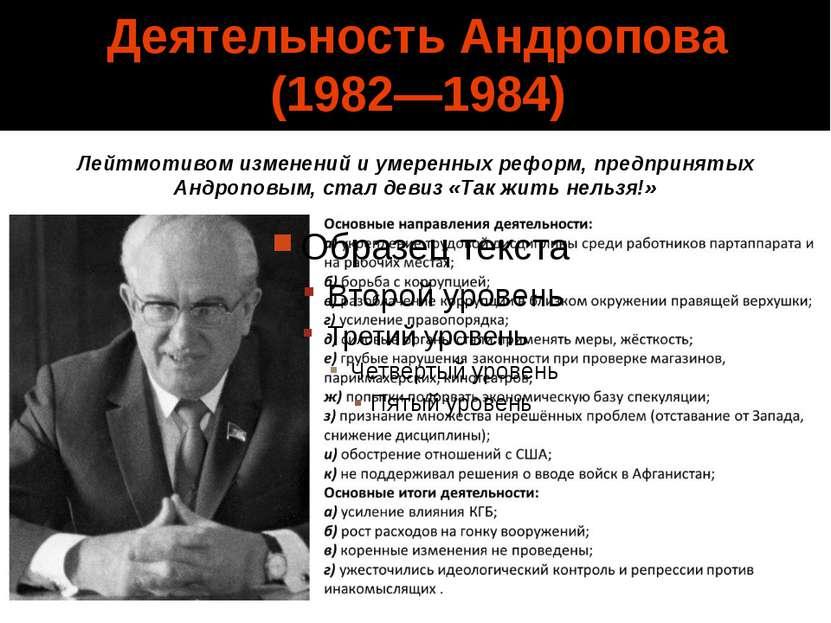Деятельность Андропова (1982—1984) Лейтмотивом изменений и умеренных реформ, ...