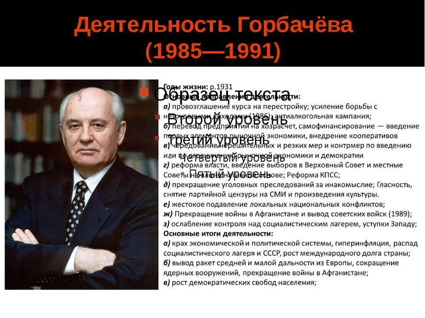 Деятельность Горбачёва (1985—1991)