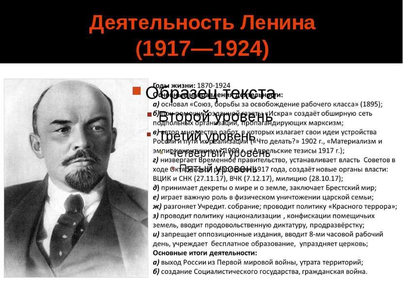 Деятельность Ленина (1917—1924)