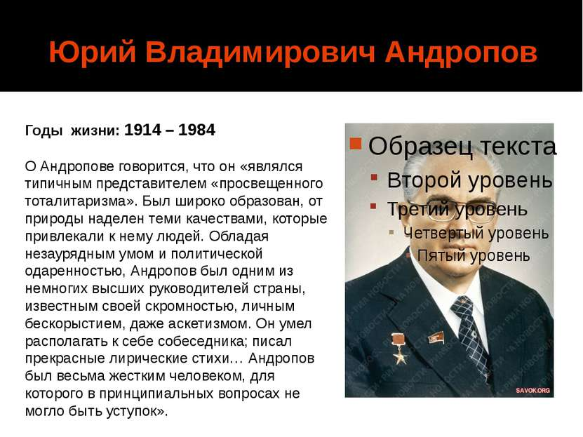 Юрий Владимирович Андропов Годы жизни: 1914 – 1984 О Андропове говорится, что...
