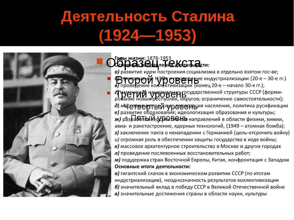Деятельность Сталина (1924—1953)