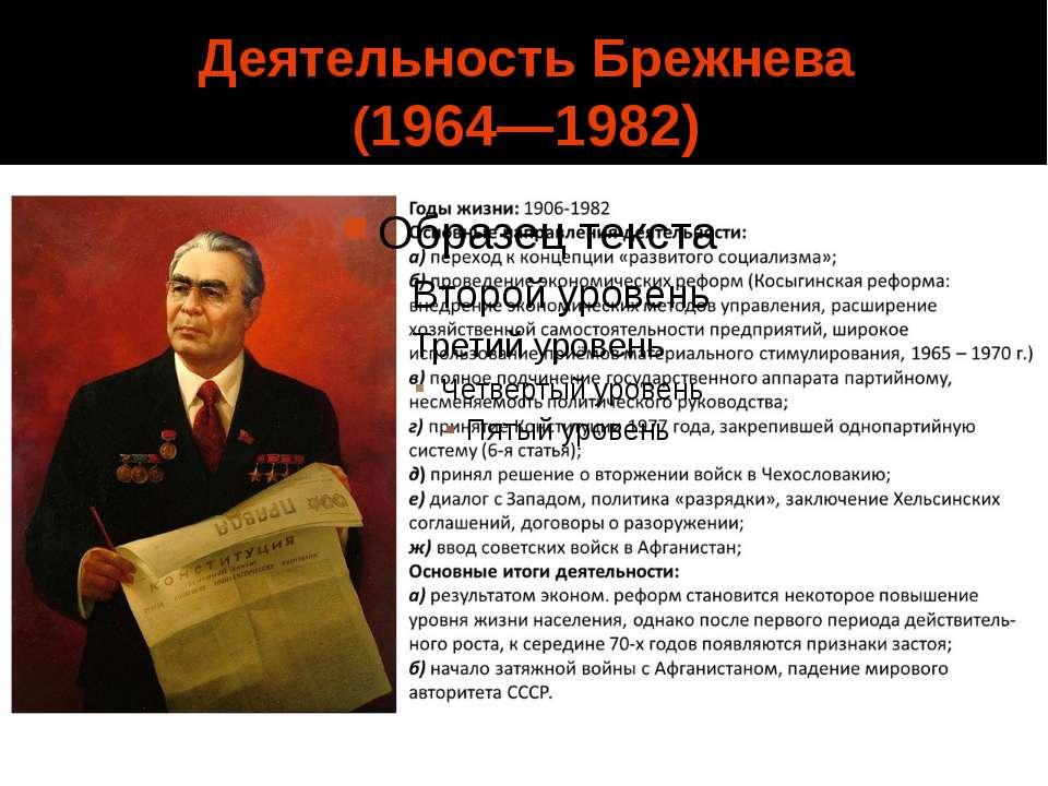 Деятельность Брежнева (1964—1982)