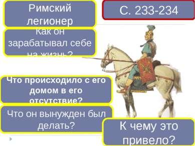 Кто это? Римский легионер Как он зарабатывал себе на жизнь? Что происходило с...