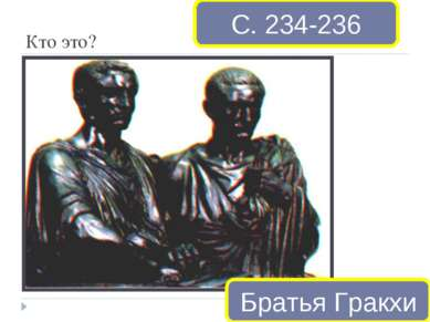 Кто это? С. 234-236 Братья Гракхи