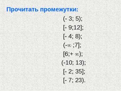(- 3; 5); [- 9;12]; [- 4; 8); (-∞ ;7]; [6;+ ∞); (-10; 13); [- 2; 35]; [- 7; 2...