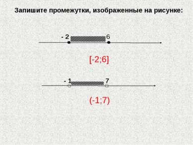 Запишите промежутки, изображенные на рисунке: [-2;6] (-1;7)