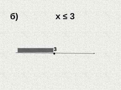 б) х ≤ 3
