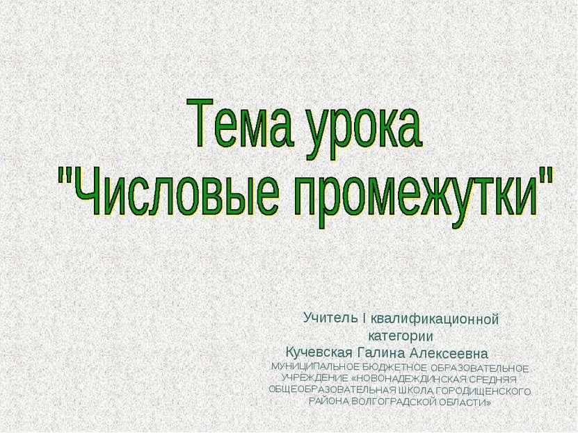 Учитель I квалификационной категории Кучевская Галина Алексеевна МУНИЦИПАЛЬНО...