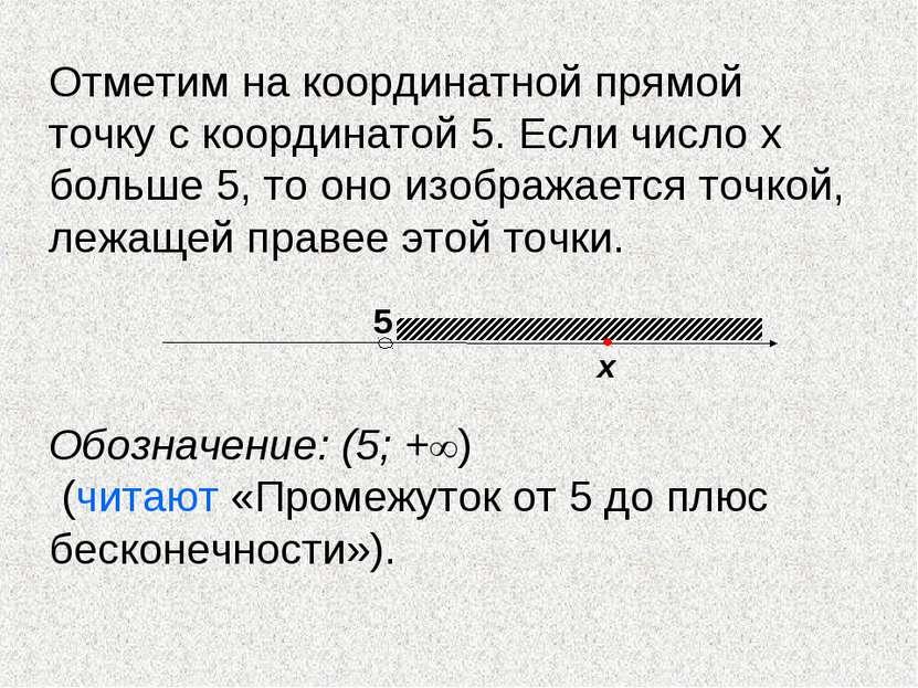 Отметим на координатной прямой точку с координатой 5. Если число х больше 5, ...