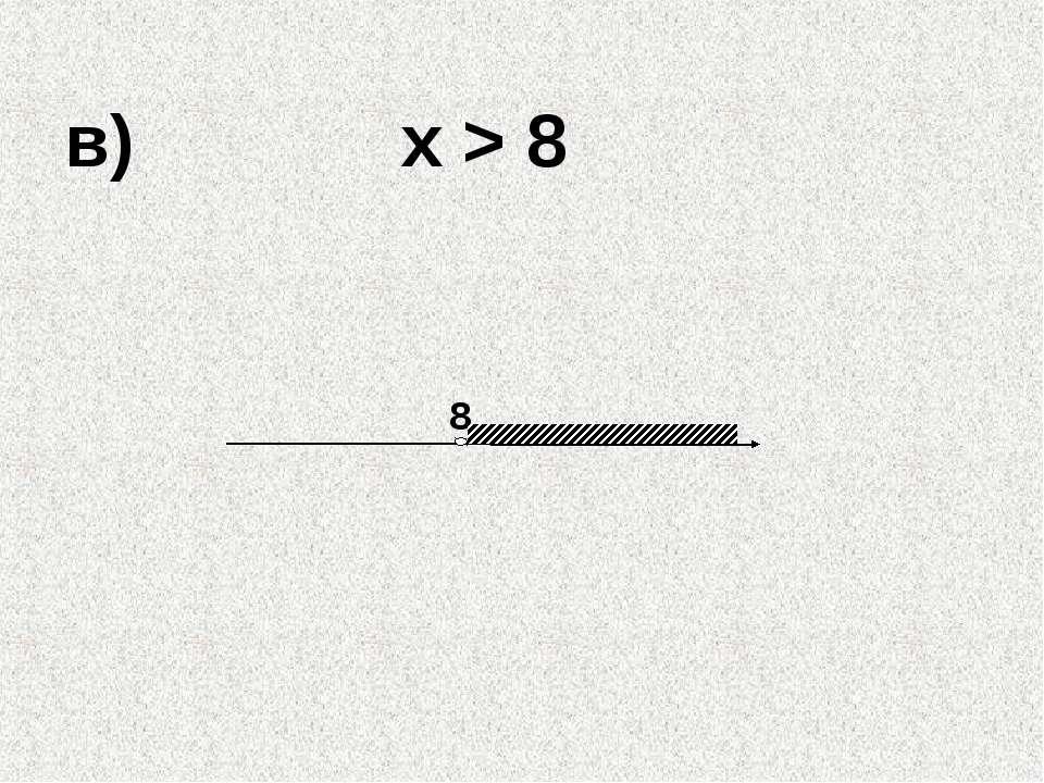 в) х > 8