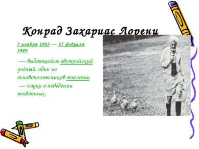 Конрад Захариас Лоренц 7 ноября 1903 — 27 февраля 1989 — выдающийся австрийск...