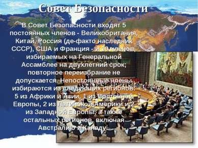 Совет Безопасности В Совет Безопасности входят 5 постоянных членов - Великобр...