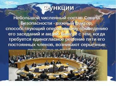 Функции Небольшой численный состав Совета Безопасности - важный фактор, спосо...