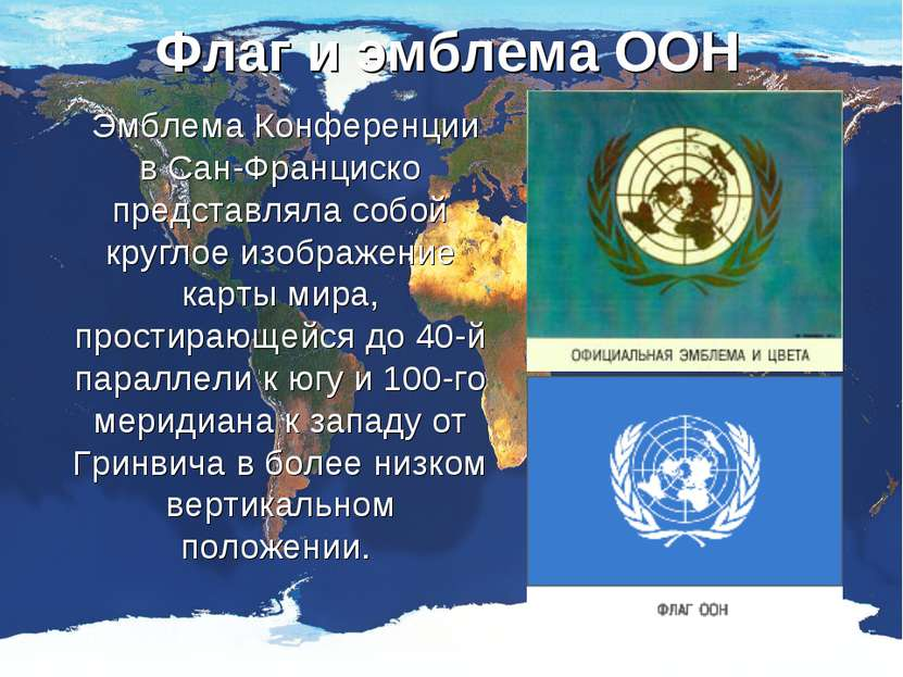 Флаг и эмблема ООН Эмблема Конференции в Сан-Франциско представляла собой кру...