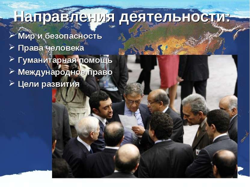 Направления деятельности: Мир и безопасность Права человека Гуманитарная помо...