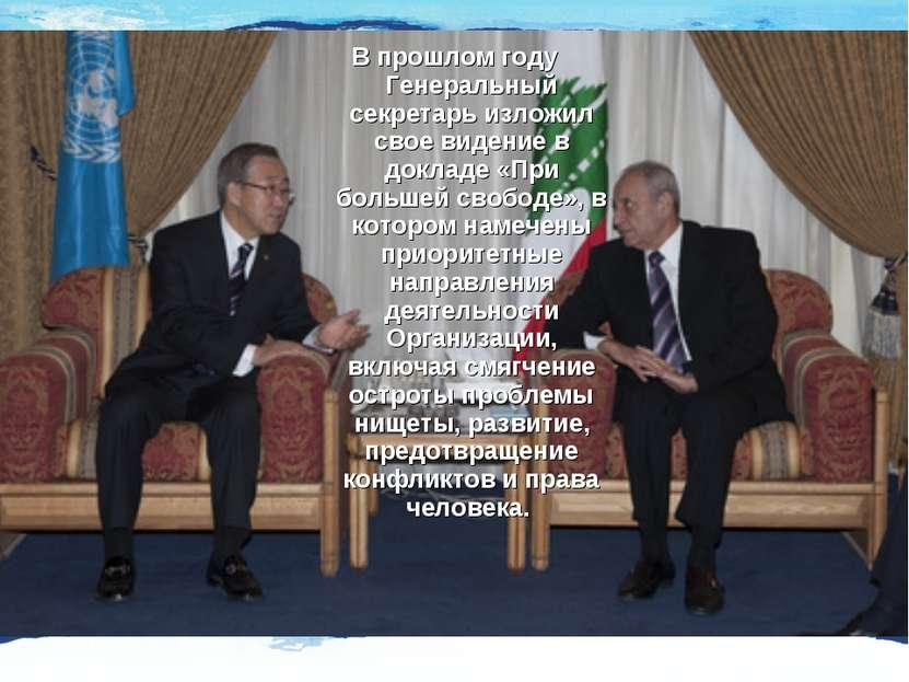 В прошлом году Генеральный секретарь изложил свое видение в докладе «При боль...