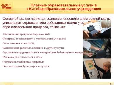 Основной целью является создание на основе электронной карты уникальных серви...