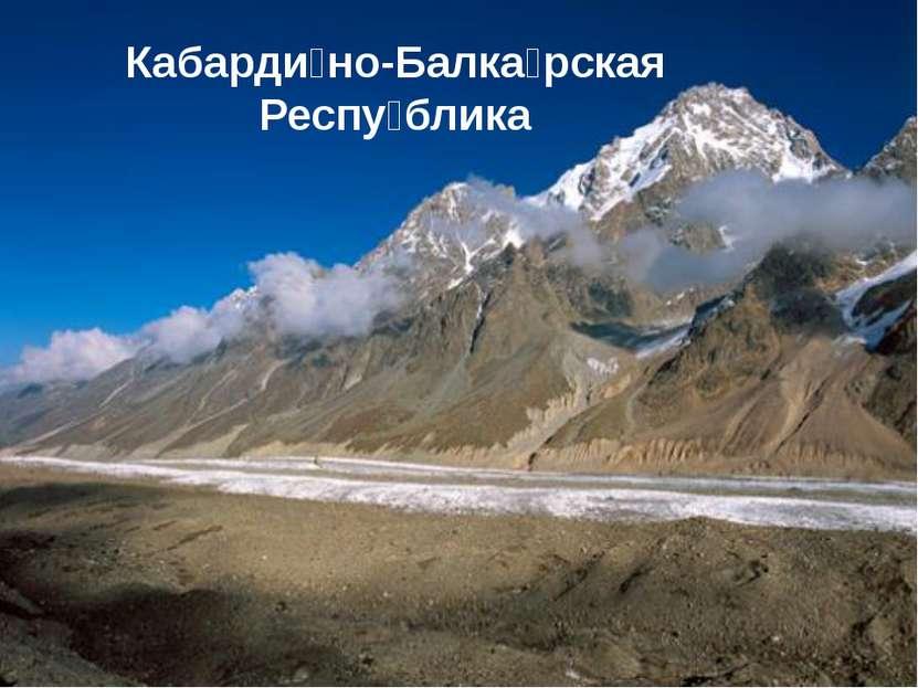 Кабарди но-Балка рская Респу блика