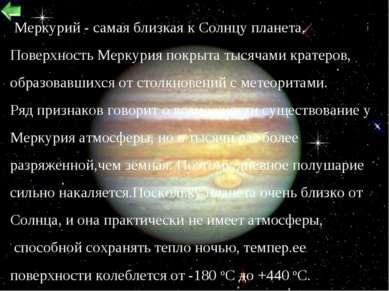 * Меркурий - самая близкая к Солнцу планета. Поверхность Меркурия покрыта тыс...