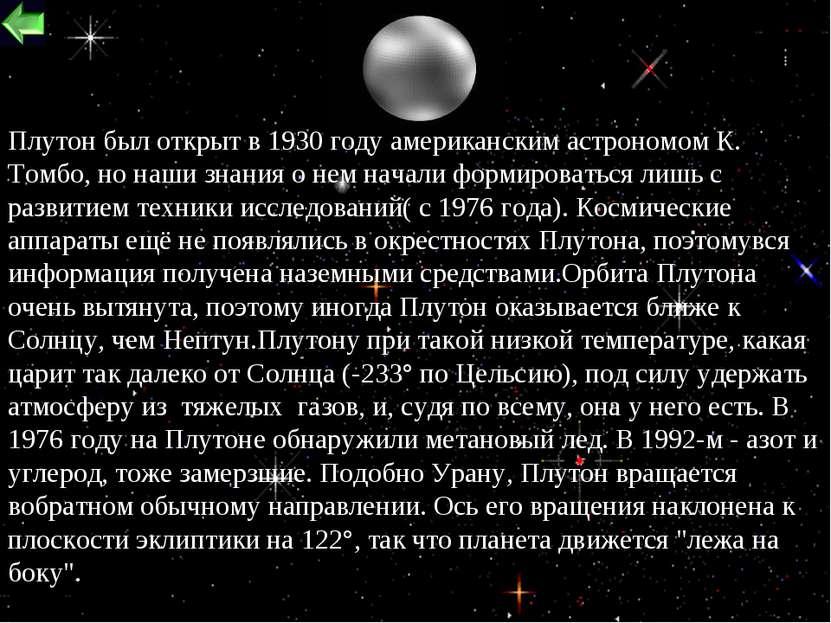 * Плутон был открыт в 1930 году американским астрономом К. Томбо, но наши зна...