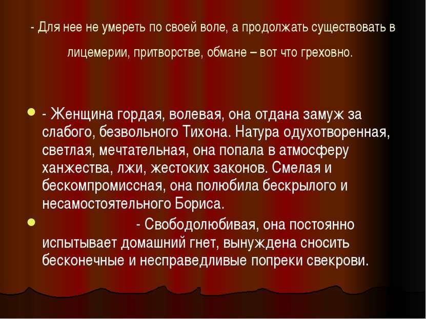 - Для нее не умереть по своей воле, а продолжать существовать в лицемерии, пр...